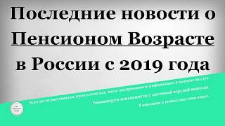 видео Повышение пенсионного возраста в России с 2019 года - последние новости, закон 2018 года