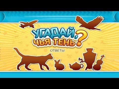 Игра Угадай животных 26, 27, 28, 29, 30 уровень в Одноклассниках.