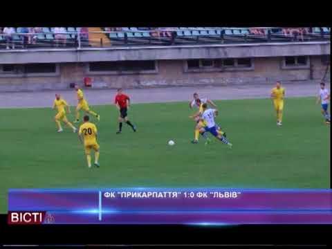 """ФК """"Прикарпаття"""" 1:0 ФК """"Львів"""""""