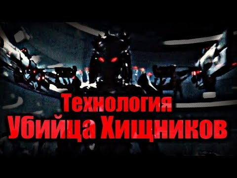Технология УБИЙЦА ХИЩНИКОВ