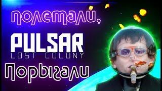 PULSAR: Lost Colony [ПРОВАЛ!!!УНИЧТОЖИЛ ЭКИПАЖ!!!]