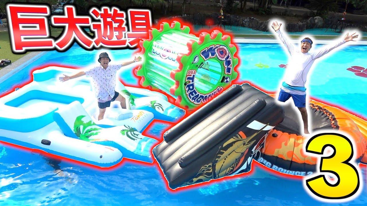 【総額30万】水上で遊べる巨大遊具3個買って遊んでみたら楽しすぎたww