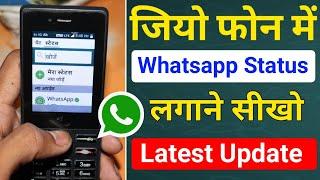 Jio phone me whatsapp status kaise lagaye | Jio phone me status kaise lagaye | whatsapp status jio