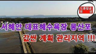 태안 부동산/ 안면도 토지/ 태안 몽산포 해수욕장  인…