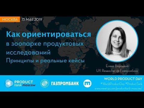 Елена Бородина, Газпромбанк