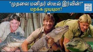 stephen-robert-irwin-nicknamed-the-crocodile-hunter-was-an-australian-zookeeper-television-personality-wildlife-expert-environmentalist-and-conservationist-hindu-tamil-thisai