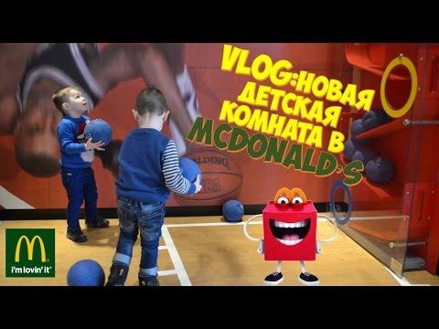 VLOG:Новая детская комната в Макдональдс на см. Дарница, Киев/McDonald's PlayPlace Review.