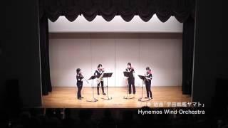 宮川泰 / 組曲「宇宙戦艦ヤマト」(サックス4重奏)