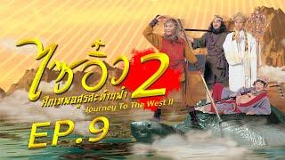 ไซอิ๋ว ศึกเทพอสูรสะท้านฟ้า ภาค 2 | พากย์ไทย | TVB Thailand | MVHub | ซีรีส์จีน | #EP9