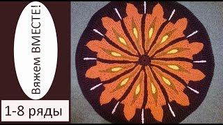 """Вяжем крючком вместе коврик из шнура в технике overlay """"Солнышко"""". Часть 1: 1-8 ряды"""