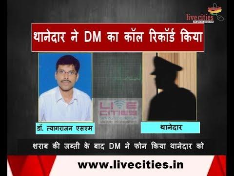 SHO records DM call in Nalanda
