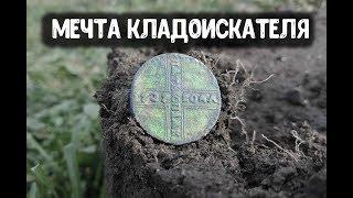 Удача выкопал мечту кладоискателя в старой деревне. Коп монет с металлоискателем нашли редкую монету