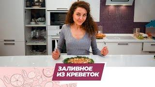 Полезные рецепты | Заливное из креветок