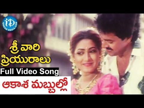 Srivari Priyuralu Movie Songs - Aakasha Mabbullo Video Song || Vinod Kumar, Aamani || Raj Koti