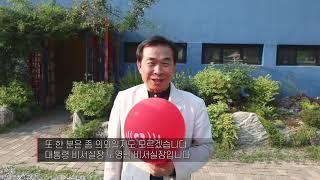 아침편지문화재단 고도원 이사장님 참여 강경화 장관 콕 지명