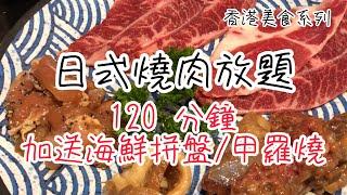 【香港美食】高質2小時燒肉放題 銅鑼灣燒肉放題 自助餐 任食壽司, 刺身, 送燒蠔, 海鮮, 甲羅燒 | 吃喝玩樂 - 尚鮮日式燒肉漁市場