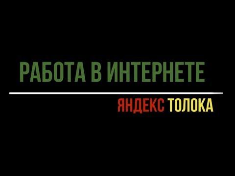 Работа в интернете. Бок о бок, поиск. Как пройти обучение на 100%. Яндекс Толока.