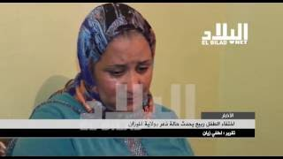 اختفاء الطفل ربيع يحدث حالة ذعر بولاية غليزان  -el bilad tv -