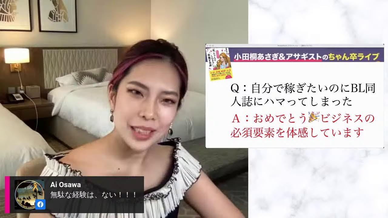10/18 ちゃん卒ライブ