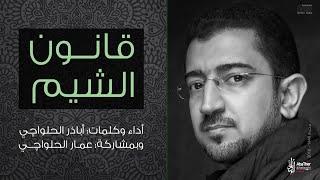 رائعة اباذر الحلواجي وابنه عمار لمحرم 1440 هـ يقانون الشيم
