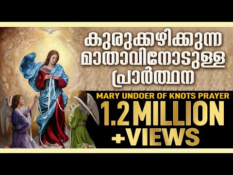mary undoer of knots prayer prayers holy mass visudha kurbana novena bible convention christian catholic songs live rosary kontha jesus   prayers holy mass visudha kurbana novena bible convention christian catholic songs live rosary kontha jesus