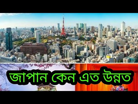 how-did-japan-develop-technology...-(bangla)...review......