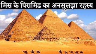 great pyramid mystery