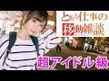 【取材1日密着】高校生YouTuberアイドルのお仕事紹介! - YouTube