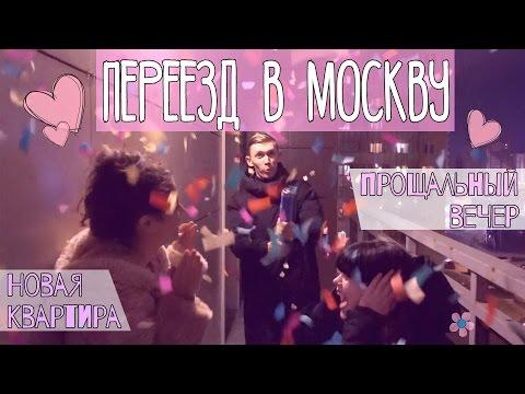 ВЛОГ: переезд в Москву, последний день в Питере, прощальный вечер, новая квартира, гуляем по Москве