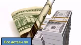 Онлайн заем на банковский счет(Онлайн заем на банковский счет Веб-сайт: http://onlinezaimi.ru Деньги на расстоянии вытянутой руки onlinezaimi – это быст..., 2015-08-04T12:11:06.000Z)