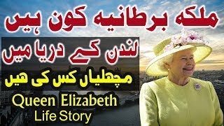 Queen Elizabeth History In Urdu Hindi Malika Elizabeth Ki Dilchasp Kahani