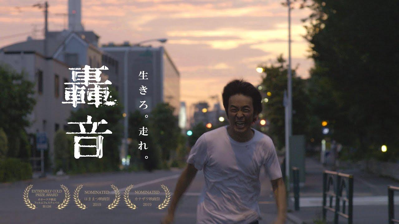 """映画『轟音』予告編 / """"ROAR"""" Trailer"""
