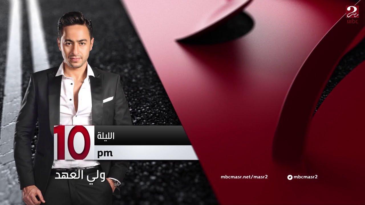 ولي العهد الليلة 10 مساء على Mbc Masr 2 Youtube