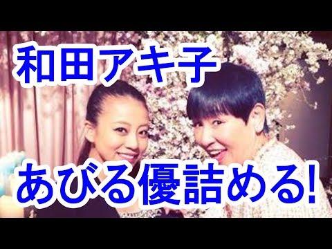 【衝撃】和田アキ子『アッコにおまかせ』であびる優を詰めるw!