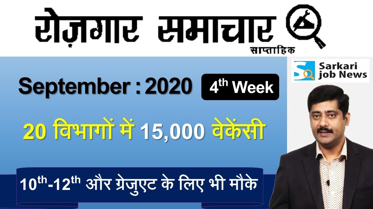 रोजगार समाचार : September 2020 4th Week: Top 15 Govt Jobs - Employment News | Sarkari Job News