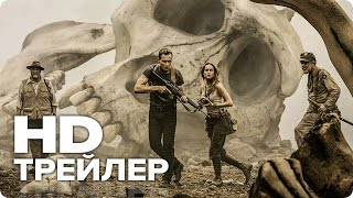 Конг: Остров черепа (2017) - Русский (Финальный) трейлер [HD]