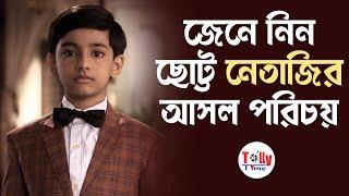 কে এই ছোট্ট নেতাজি ? জেনে নিন আসল পরিচয় | Netaji | TV Serial | Zee Bangla