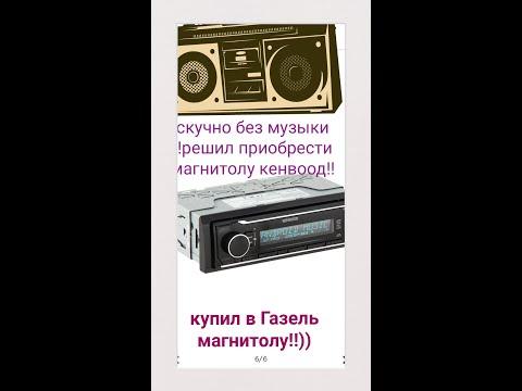 #Дальнобойщик#Газель#ДВС405ев2# Новосибирск ТЦ Купил магнитолу в Газель KENWOOD КММ-124 ))