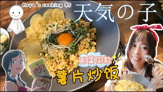【Meya's cooking #5】天子之子阳菜同款薯片炒饭,没有肉,却有薯片的炒饭~ Crisps fry rice from 'Weathering with you'! Yaaay~