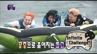 [Infinite Challenge] 무한도전 - GD&Taeyang&Gwanghee, have fun in the water! 20150725