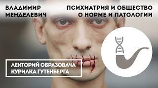 Владимир Менделевич - Психиатрия и общество о норме и патологии: парадоксы противостояния