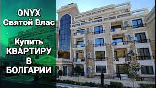 Недвижимость в Болгарии 2021. Оникс, Святой Влас, Болгария Onyx