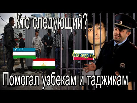 Помогал узбекам и таджикам и был арестован Александр Ким