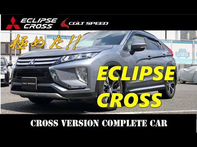 コピー: 【YouTube】三菱エクリプスクロス「COLT SPEED CROSS VERSION」Coming Soon