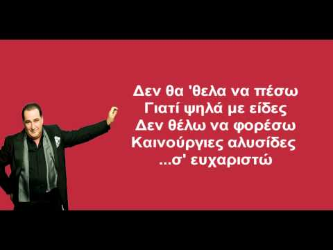 Vasilis Karras - Mi M' Agapas[LYRICS on screen]