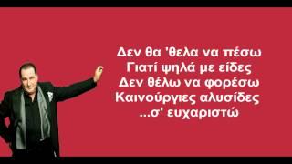 Vasilis Karras - Mi M
