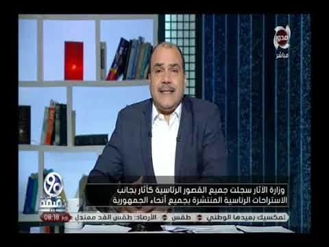 '90 دقيقة' يكشف لماذا تبني مصر قصورا رئاسية جديدة في العاصمة الإدارية الجديدة ومدينة العلمين؟