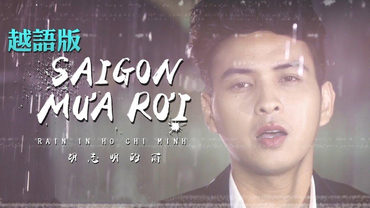 Hồ Quang Hiếu(Solo Version)【Saigon Mưa Rơi 胡志明的雨 Rain In Ho Chi Minh】@亞洲通吃2018專輯 All Eat Asia