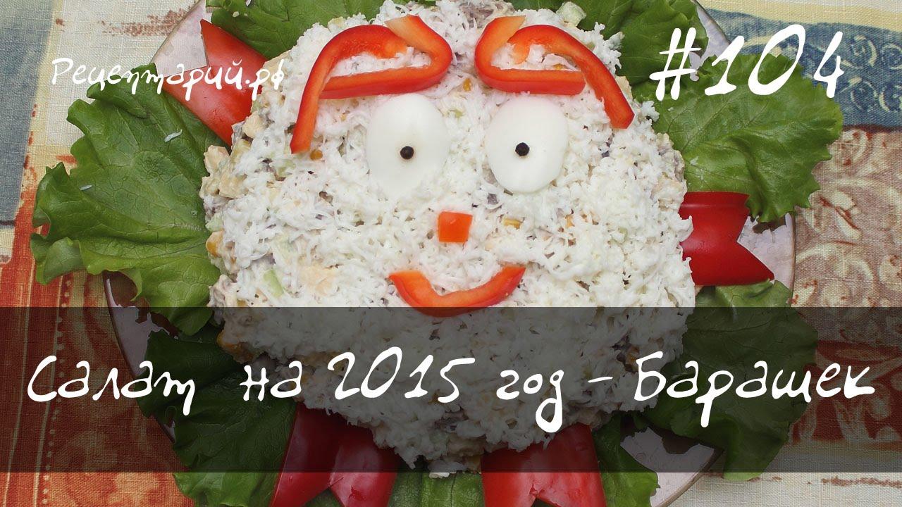 новый салат на новый 2015 год