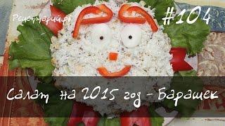 Салат на новый год 2015 Барашек